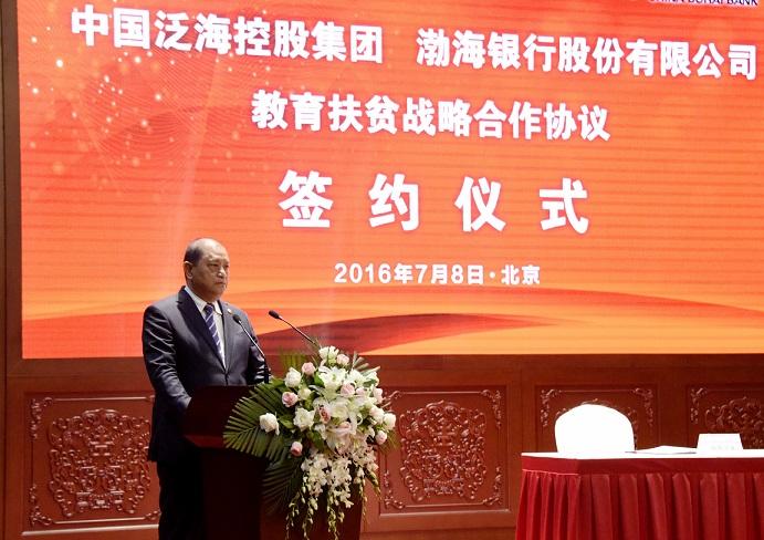 """中国泛海控股集团,渤海银行股份有限公司举行""""教育扶贫战略合作协议"""""""
